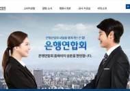 최종구, 은행연합회장 고사···임종룡·김용환 등 官출신 하마평
