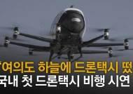 [영상] 여의도 하늘에 드론택시 떴다…7분간 '실증 비행'