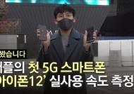 [영상] 5G 결투···아이폰12와 갤노트20 누가 더 빠를까