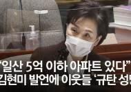 """""""일산은 5억이면 산다"""" 김현미에…이웃들 분노의 '규탄 성명'"""