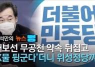 [윤석만의 뉴스뻥]무공천·위성정당···민주당 대국민 '선거 뻥'