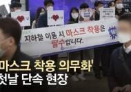 """""""턱스크ㆍ코스크 안돼""""…노마스크 과태료 10만원 단속 현장 가보니"""
