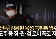 """[단독]김봉현 녹취록 입수···""""로비 의혹 흘려라, 여당만 조지겠다"""""""