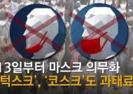 """""""수영장 탈의실, 목욕탕서 마스크 쓰라고?"""" 곳곳서 혼란"""
