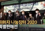 [위아자2020]특별판매전 서울ㆍ부산서 1만여명 발길…총 모금액 5843만원