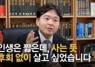 """""""후회없이 살고싶다"""" 5번째 인생 도전한 43세 혼밥판사 [영상]"""