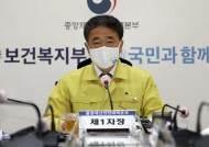 """[속보] """"코로나19 엄중한 상황…수도권ㆍ 강원도 거리두기 격상 사전예고"""""""