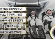 [뉴스픽]스페이스X, 우주선 발사 성공… 민간 우주탐사 시대 연다