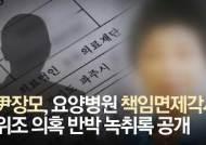 尹 장모의 반격···요양병원 불법 개입 의혹 '반박 녹취록' 제출