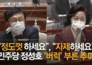 """추미애 """"尹 쌈짓돈 50억···자의적으로 쓰며 보고 한번 안했다"""""""