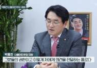 박용진·윤희숙·김종철···'86'과는 느낌 다른 70년대생 정치