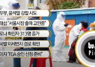 [뉴스픽] 코로나 환자 8월 이후 첫 300명대 쏟아졌다