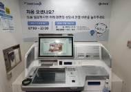 종이‧현금‧사람이 없다…코로나로 확산된 '3無 은행 창구'