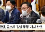 [뉴스픽] 민주당, 공수처 '일방 통행' 개시 선언