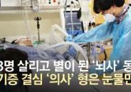 """""""현승아 엄마 데리러 와""""…3명 살린 뇌사 아들의 마지막 이틀 [영상]"""