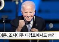 [뉴스픽] 바이든, 조지아주 재검표에서도 승리