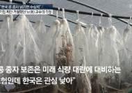 국산콩 지킴이 30년…40억 매각 제안 퇴짜놓은 '종자 박사'