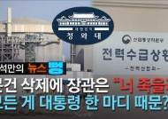 """[윤석만의 뉴스뻥] 문건 444개 삭제에 """"너 죽을래""""…첩보영화 뺨친 '월성 폐쇄'"""
