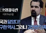 [시크릿 대사관]힘깨나 쓴다는 나라는 다 찔러봤다, 한국과 너무 닮은 아프간