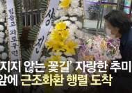"""김근식 """"추미애에 근조화환? 아무리 미워도 보수 품격 지켜라"""""""