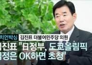 文, 바이든 취임전 강제징용 승부수…'일본통' 강창일 택했다