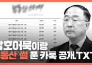 """논객 삼호어묵, 김현미 교체설에 """"욕받이 갈아치울 이유없다"""""""