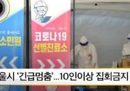 """[뉴스픽] 서울시 '긴급멈춤'...""""10인이상 집회금지, 지하철 막차 밤11시 추진"""""""