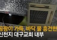 [단독] 9개월 멈춘 신천지, 1만명 신도 자리엔 곰팡이 천지