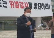 경기도·남양주시 '공공감사 격돌' 그뒤엔 이재명·조광한 악연