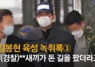 """[단독]""""XX가 뒤에서 칼 꽂아"""" 경찰에 분개한 김봉현 녹취록"""