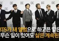 BTS의 마지막 꿈 '그래미상' 보인다