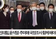 """[뉴스픽] 국민의힘 """"윤석열 국정조사? 추미애까지 묻고 더블로 가"""""""