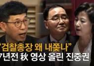 """진중권 """"추미애 개인 똘끼였겠나, 尹퇴진은 당정청 프로젝트"""""""