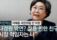 """[정치언박싱] 이혜훈 """"나경원과 악연? 실은 친한 친구"""""""
