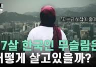 """""""너희 엄만 몇번째 부인이냐""""…17세 한국인 무슬림이 사는 법"""
