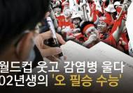 신종플루→메르스→코로나…'비운의 02년생' 험난한 수능[영상]
