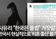 """""""한국서 비혼모는 모든게 불법이었다"""" 사유리가 불붙인 논쟁"""
