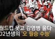 발열 체크·개인 물·예비 마스크…달라진 '코로나 수능'