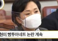 [뉴스픽]김현미 빵투아네트 논란 계속