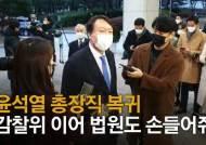 """윤석열 업무 복귀…法 """"직무배제, 절차적으로 충분히 논의 후 해야"""""""
