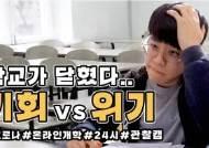 """학교 안간 고3, 2등급→4등급 '뚝'…""""1년만 일찍 태어날걸"""""""