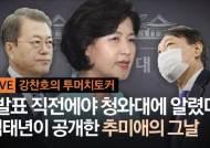 """""""尹직무정지 직전에야 靑에 알렸다"""" 김태년이 전한 秋의 그날"""