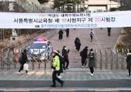 """""""마스크 안가져와 발 동동""""…경찰 수험생 호송 작전 217건"""