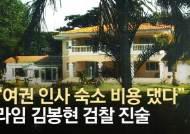 [단독]봉인 풀린 김봉현 폰 1800명···로비했단 '거물' 없었다