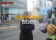 車 사고후 경찰 마스크 벗긴 운전자, 알고보니 청각장애인 [영상]