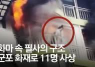 """군포 사다리차 영웅의 눈물 """"더 많이 못 구해 너무 죄송"""""""