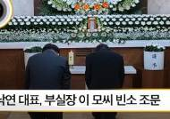 [뉴스픽] 이낙연 대표, 부실장 이 모씨 빈소 조문