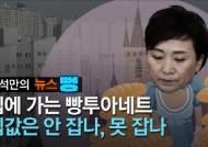 [윤석만의 뉴스뻥]'뻥장관' 안통했다...집에 가는 '빵장관' 김현미