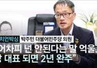 """박주민 """"현 정부 부동산 정책방향 옳아, 더 강한 메시지 내야"""""""