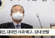 [뉴스픽] 김종인, 대국민 사과 예고...당내 반발